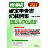 所得税確定申告書記載例集(令和2年3月申告用)