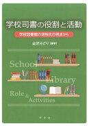 学校司書の役割と活動