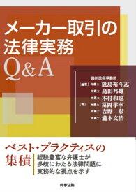 メーカー取引の法律実務Q&A [ 筬島 裕斗志 ]