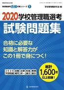 2020学校管理職選考 試験問題集