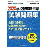 学校管理職選考試験問題集(2020) (教職研修総合特集 管理職選考合格対策シリーズ 第1巻)