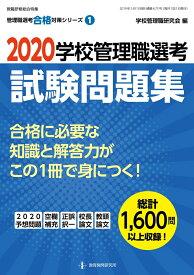 2020学校管理職選考 試験問題集 [ 学校管理職研究会 ]