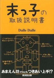 【バーゲン本】末っ子の取扱説明書 [ Dalle Dalle ]