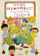 【バーゲン本】ロベ先生とはじめてのえいご DVD付き