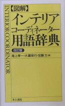 〈図解〉インテリアコーディネーター用語辞典改訂版