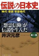 伝説の日本史 第1巻 神代・奈良・平安時代