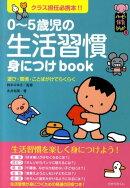 0〜5歳児の生活習慣身につけbook