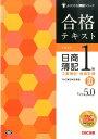 合格テキスト日商簿記1級(工業簿記・原価計算 3)Ver.5.0 (よくわかる簿記シリーズ) [ TAC株式会社 ]