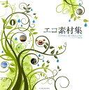 エコ素材集 Green & natural [ インプレスジャパン ]