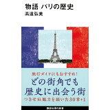 物語パリの歴史 (講談社現代新書)