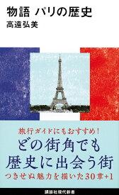 物語 パリの歴史 (講談社現代新書) [ 高遠 弘美 ]