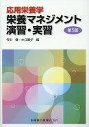 応用栄養学栄養マネジメント演習・実習第5版