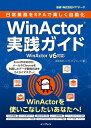 日常業務をRPAで楽しく自動化WinActor実践ガイド WinActor V6対応 [ インサイトイメージ ]