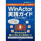 日常業務をRPAで楽しく自動化WinActor実践ガイド