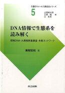 DNA情報で生態系を読み解く