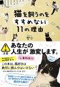 猫を飼うのをすすめない11の理由 [ 響介 ]