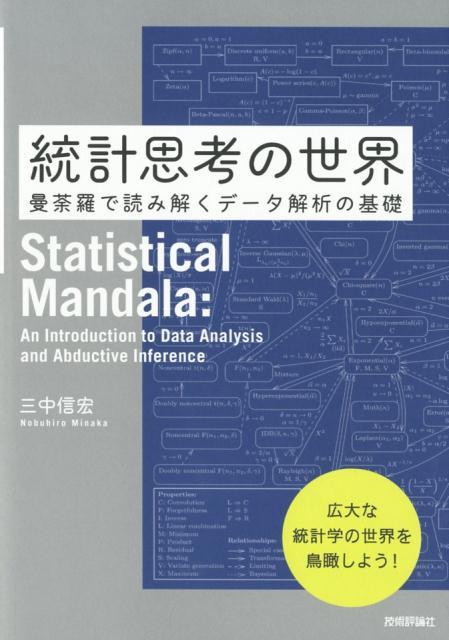 統計思考の世界 曼荼羅で読み解くデータ解析の基礎 [ 三中信宏 ]