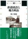 鉄道建設と地方政治 (近代日本の社会と交通) [ 松下孝昭 ]