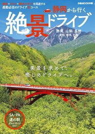 静岡から行く絶景ドライブ 絶景+グルメ+観光スポットを周遊する感動必至のドラ (ぴあMOOK中部)