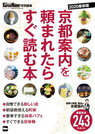 KansaiWalker特別編集 京都案内を頼まれたらすぐ読む本 2020最新版 ウォーカームック(34)
