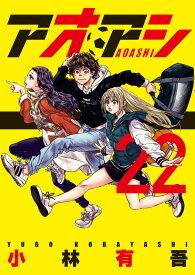 アオアシ(22) (ビッグ コミックス) [ 小林 有吾 ]