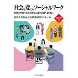 社会を変えるソーシャルワーク (新・MINERVA福祉ライブラリー)