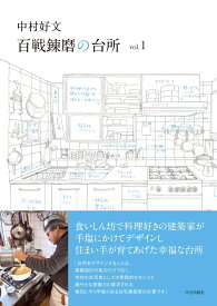 中村好文 百戦錬磨の台所 vol.1 [ 中村 好文 ]
