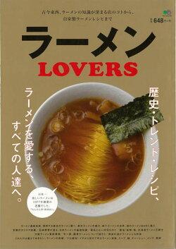 【バーゲン本】ラーメンLOVERS