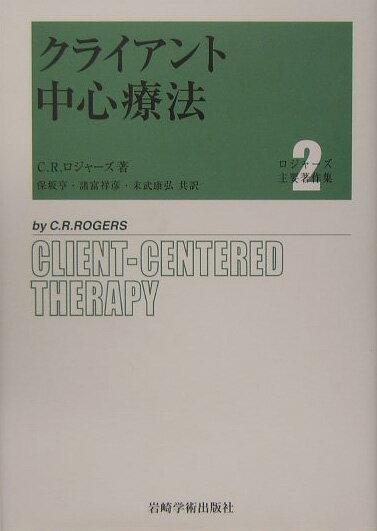 ロジャーズ主要著作集(2) クライアント中心療法 [ カール・ランサム・ロジャーズ ]