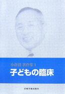 小倉清著作集(1)