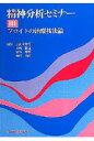 精神分析セミナー(3) フロイトの治療技法論 [ 小此木啓吾 ]