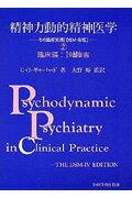 精神力動的精神医学(2)