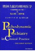 精神力動的精神医学(3)