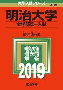 明治大学(全学部統一入試)(2019)