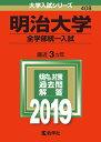 明治大学(全学部統一入試)(2019) (大学入試シリーズ)