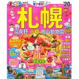 まっぷる札幌mini('20) (まっぷるマガジン)