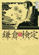 鎌倉観光文化検定公式テキストブック新版改訂