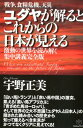 戦争、食糧危機、天災ユダヤが解るとこれからの日本が見える 激動の世界を読み解く集中講義完全版 [ 宇野正美 ]