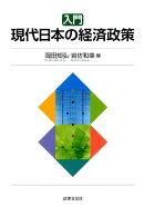 入門 現代日本の経済政策
