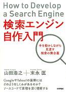 検索エンジン自作入門