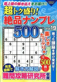 超トク盛り!絶品ナンプレ500Vol.19 (コスミックムック)