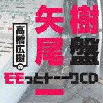 高橋広樹のモモっとトーークCD 矢尾一樹盤 [ (ラジオCD) ]
