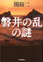 磐井の乱の謎 [ 関 裕二 ]