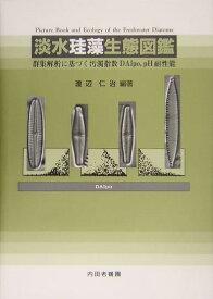 淡水珪藻生態図鑑 群集解析に基づく汚濁指数DAIpo,pH耐性能 [ 渡辺仁治 ]