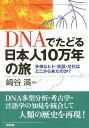 DNAでたどる日本人10万年の旅 多様なヒト・言語・文化はどこから来たのか? [ 崎谷満 ]