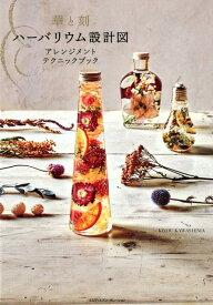 華と刻 ハーバリウム設計図アレンジメントテクニックブック [ KIYOU KAWASHIMA ]