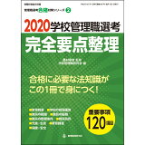 学校管理職選考完全要点整理(2020) (教職研修総合特集 管理職選考合格対策シリーズ 第2巻)