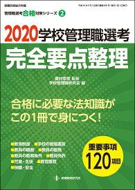 2020学校管理職選考 完全要点整理 [ 学校管理職研究会 ]