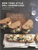 【バーゲン本】ニューヨークスタイルのデリサンドイッチ