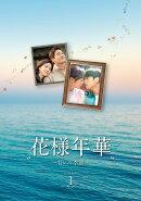 花様年華~君といた季節~ DVD-BOX1